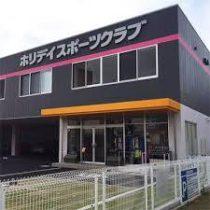 ホリディスポーツクラブ大和高田(周辺)
